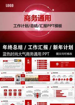 红色精美工作计划总结商务汇报PPT