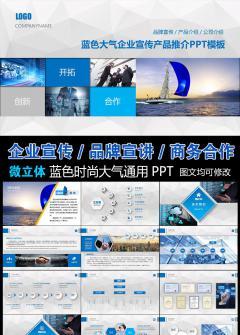 精美蓝色大气企业简介产品宣传PPT模板
