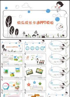 儿童快乐成长卡通幼儿园小学生成长档案亲子活动 自我介绍P