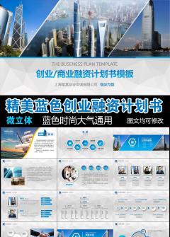 蓝色精美创业商业计划书项目策划投资