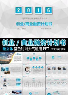 完整框架大气创业商业策划书项目计划投资