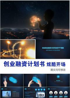 炫酷开场蓝色科技创业融资计划书