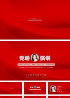 红色创意岗位竞聘报告ppt模板
