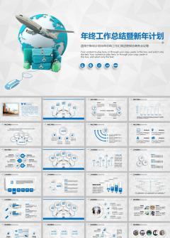 蓝色互联网电子商务工作总结ppt模板