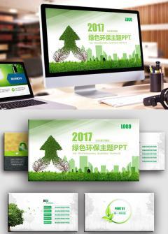 绿色环保清新简洁商务汇报通用动态PPT