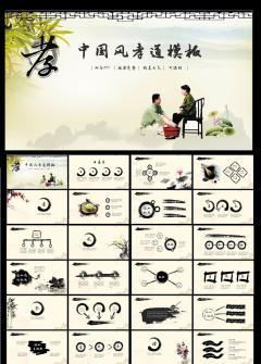 中国风传统美德孝道教育文化ppt模板