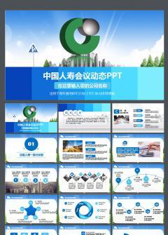 最新大气中国人寿通用动态PPT模板