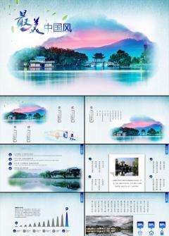 最美中国风年度总结会议PPT模板