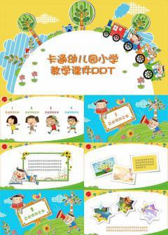 卡通儿童幼儿园小学教学课件PPT