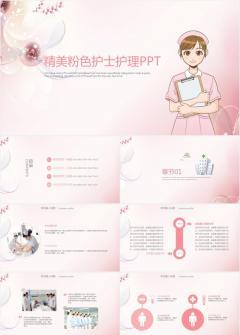 粉色精美时尚护士医疗行业通用动态ppt模板