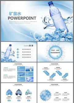 自来水纯净水净水器水源通用动画PPT模板