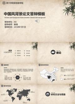 中国风毕业论文答辩/学术答辩ppt动态模板