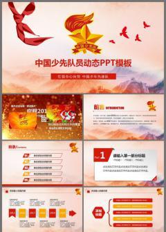 红领巾心向党大气精美中国少先队动态PPT模板下载