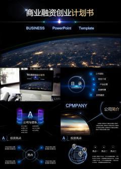 星空科技IOS商业融资创业计划书PPT