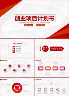 红色大气商业计划书营销策划书ppt模板