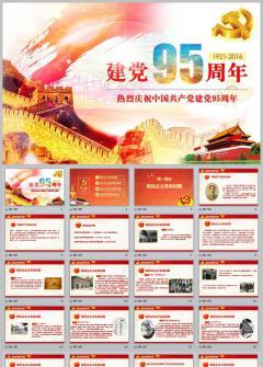 党的光辉历程建党95周年