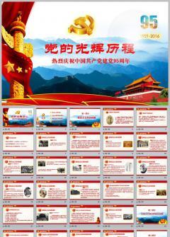 党的光辉历程建党95周年 建党节