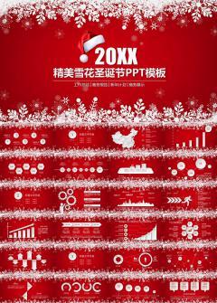 精美雪花圣诞节企业通用ppt动态模板
