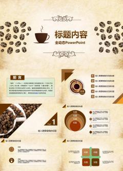 尊贵高端西餐饮咖啡产品宣传ppt动态模板