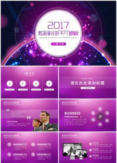 2017炫彩科技PPT模板