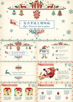 复古圣诞节主题模板