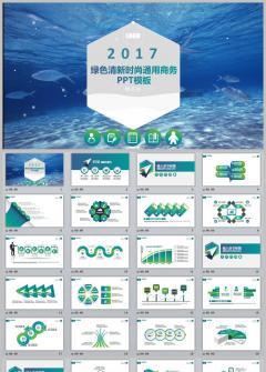 绿色海洋商务通用年终总结2018