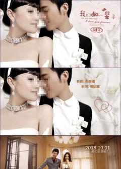 我们结婚啦婚庆开场婚礼片头高清视频模板
