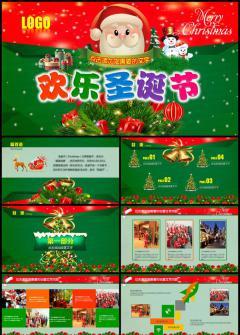 圣诞节平安夜主题活动PPT模板