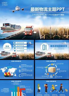 蓝色物流货运快递运输公司PPT模板