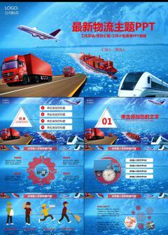 红色喜庆物流货运快递运输公司PPT模板