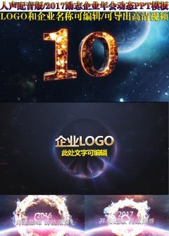 2017鸡年企业宣传片年会动态PPT模板