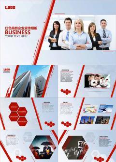 企业宣传产品展示项目演示PPT模板