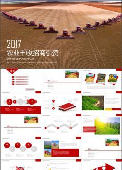 2017农业丰收招商引资PPT模板