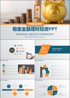 2017大气稳重财务汇报金融理财投资PPT