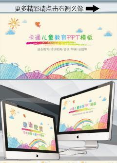 创意手绘儿童教育PPT模板下载