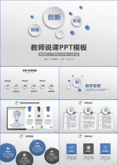 蓝色清新微立体说课公开课件PPT模板