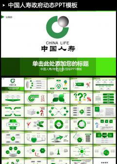 中国人寿工作报告通用动态PPT模板