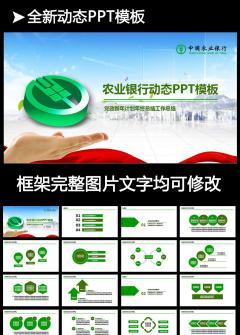 中国农业银行年终总结新年计划PPT
