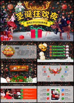 圣诞节狂欢夜夜主题PPT模板