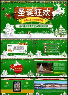 圣诞节狂欢活动PPT模板
