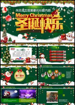 圣诞节狂欢主题活动PPT模板