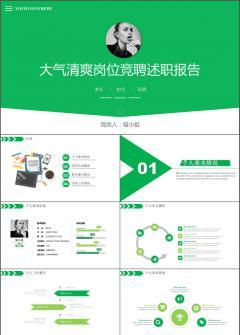 绿色简洁岗位竞聘个人简历述职报告通用模板