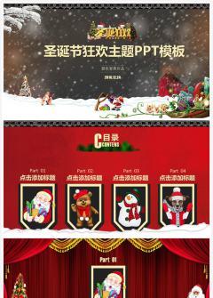 圣诞节 节日庆典 圣诞节营销活动 圣诞老人 圣诞雪人