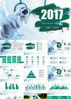 绿色医药医疗 年终总结计划PPT 商务通用 年中计划 2017PPT