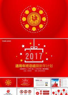红色2017鸡年新年计划总结ppt模板