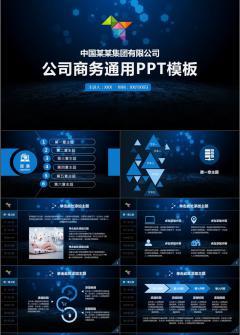 大气深蓝色IOS风格公司商务通用PPT模板