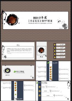 水墨茶香2017年度工作总结创意ppt模板