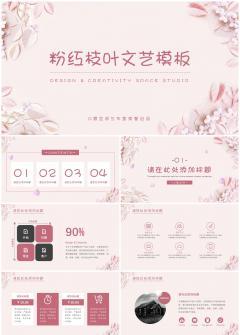 粉红枝叶文艺模板