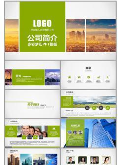 欧美都市风格公司介绍企业宣传商务投资合作产品发布路演