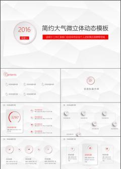 【立体红】2017精美动态年终总结工作汇报述职毕业答辩模板